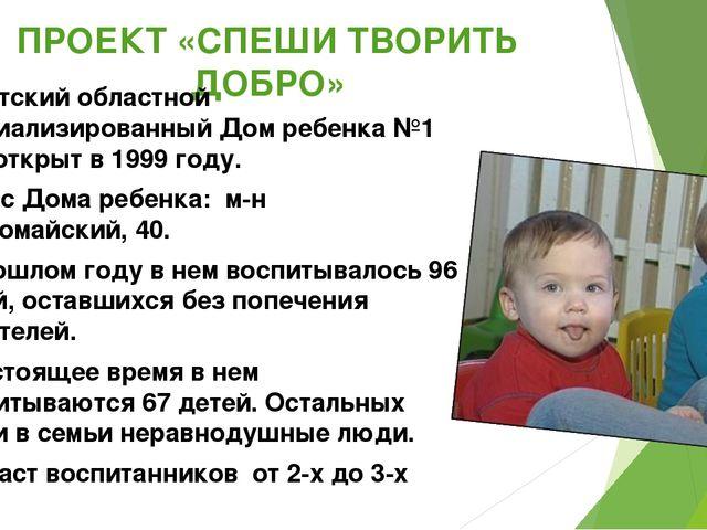 ПРОЕКТ «СПЕШИ ТВОРИТЬ ДОБРО» Иркутский областной специализированный Дом ребен...