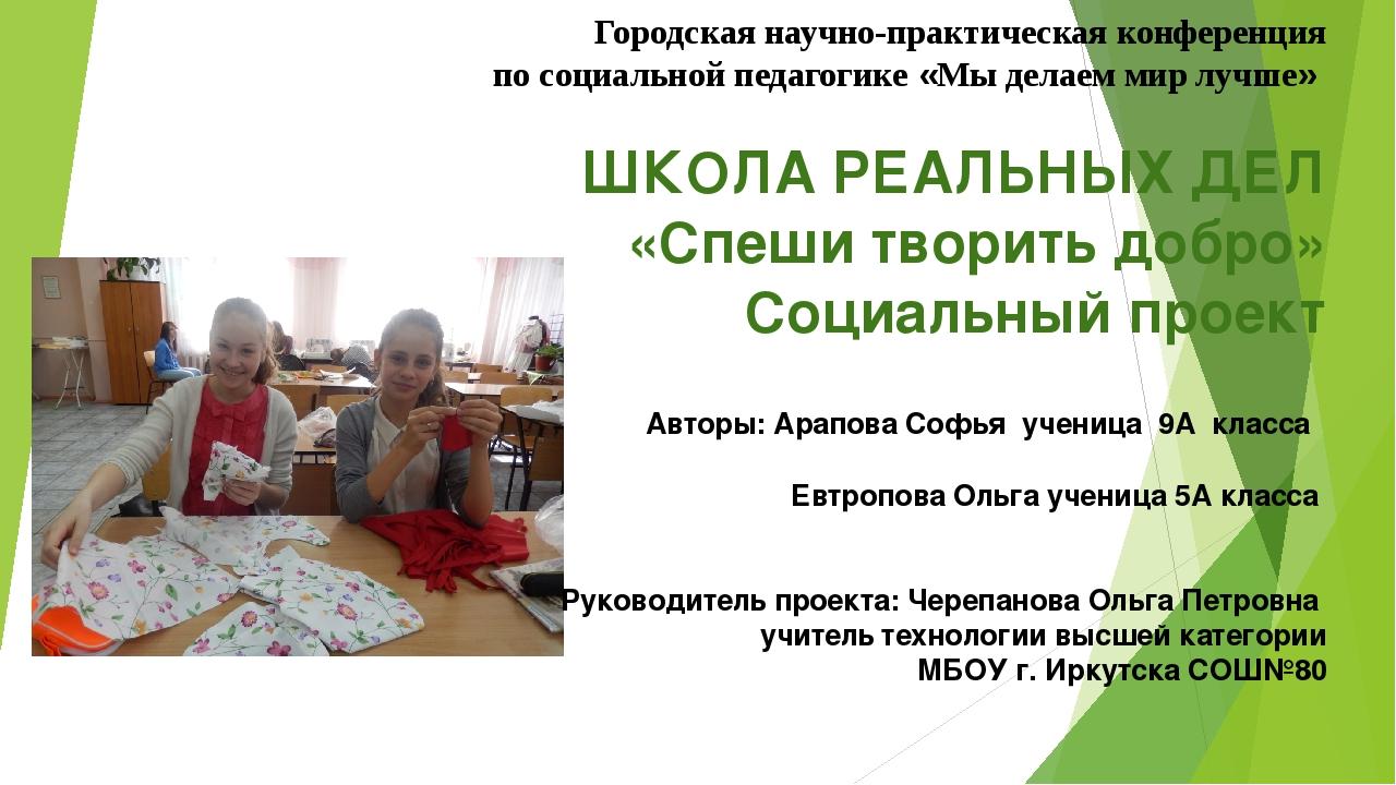 Городская научно-практическая конференция по социальной педагогике «Мы делаем...