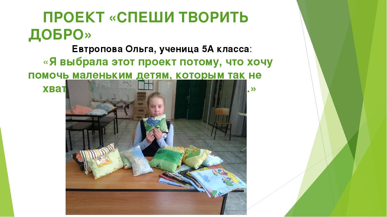 ПРОЕКТ «СПЕШИ ТВОРИТЬ ДОБРО» Евтропова Ольга, ученица 5А класса: «Я выбр...