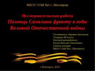 Исследовательская работа Помощь Сахалина фронту в годы Великой Отечественной