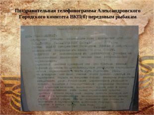 Поздравительная телефонограмма Александровского Городского комитета ВКП(б) пе