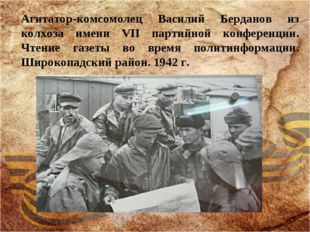 Агитатор-комсомолец Василий Берданов из колхоза имени VII партийной конференц
