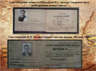 Удостоверение Ф.И. Ильина горного мастера шахты «Мгачи» 1939 г. Удостоверение
