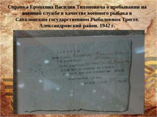 Справка Ермохина Василия Тихоновича о пребывании на военной службе в качестве