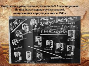Выпускники ремесленного училища №9 Александровска. Из них была создана группа