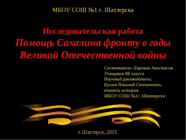 Исследовательская работа Помощь Сахалина фронту в годы Великой Отечественной...