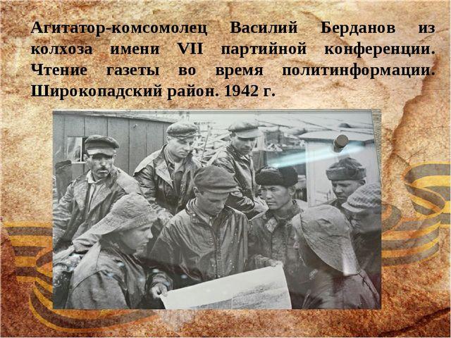 Агитатор-комсомолец Василий Берданов из колхоза имени VII партийной конференц...