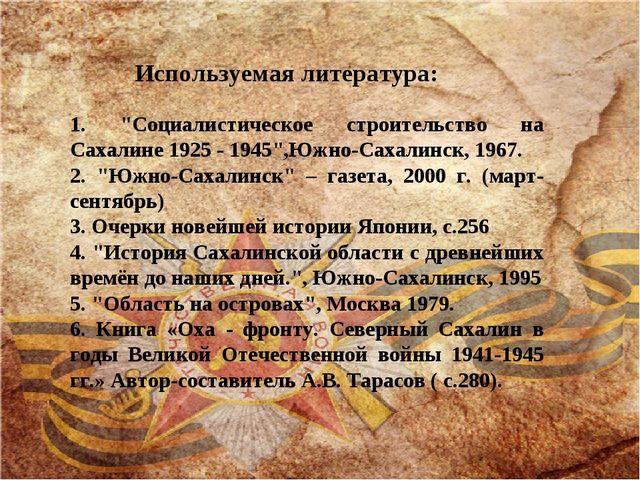 """1. """"Социалистическое строительство на Сахалине 1925 - 1945"""",Южно-Сахалинск, 1..."""