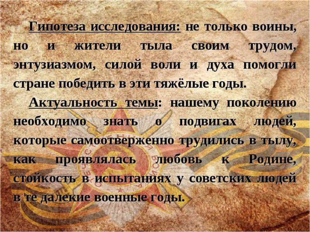 Цели исследования: 1. Раскрыть роль тыла как один из факторов победы советско...