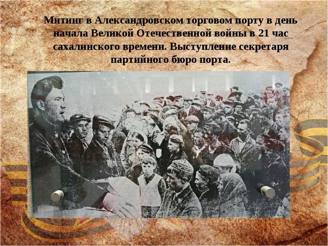 Митинг в Александровском торговом порту в день начала Великой Отечественной в...