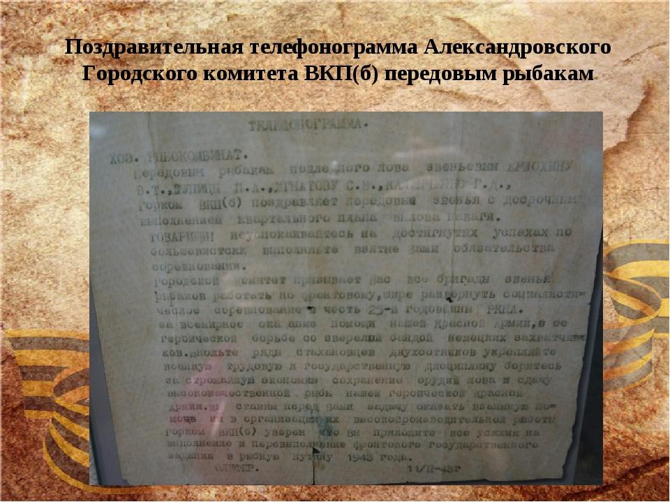 Поздравительная телефонограмма Александровского Городского комитета ВКП(б) пе...