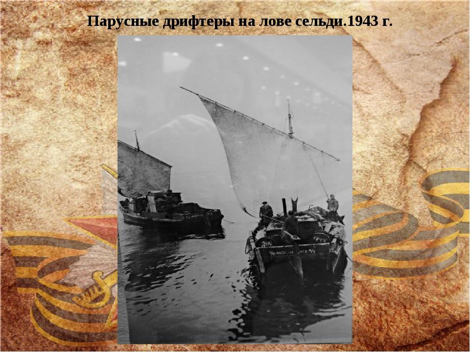 Парусные дрифтеры на лове сельди.1943 г.