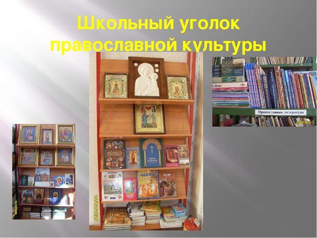 Школьный уголок православной культуры