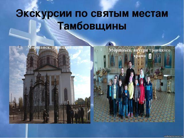 Экскурсии по святым местам Тамбовщины Моршанск. троицкий храм Моршанск. внутр...