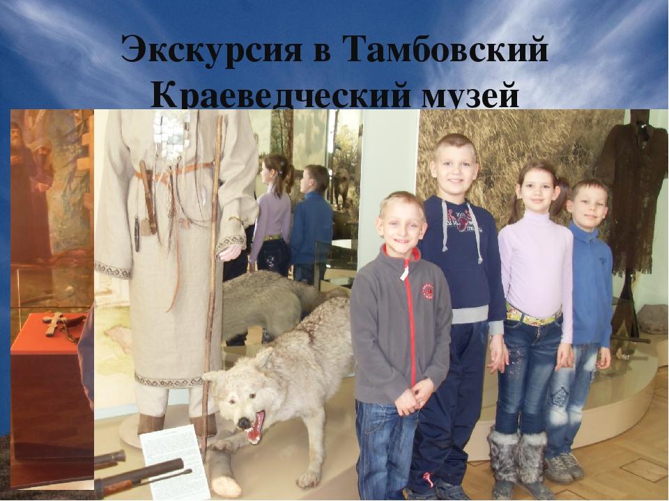 Экскурсия в Тамбовский Краеведческий музей