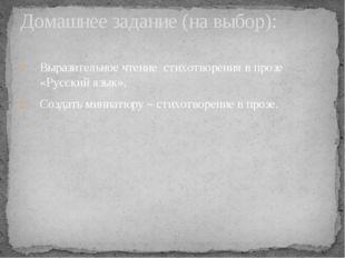 Выразительное чтение стихотворения в прозе «Русский язык». Создать миниатюру