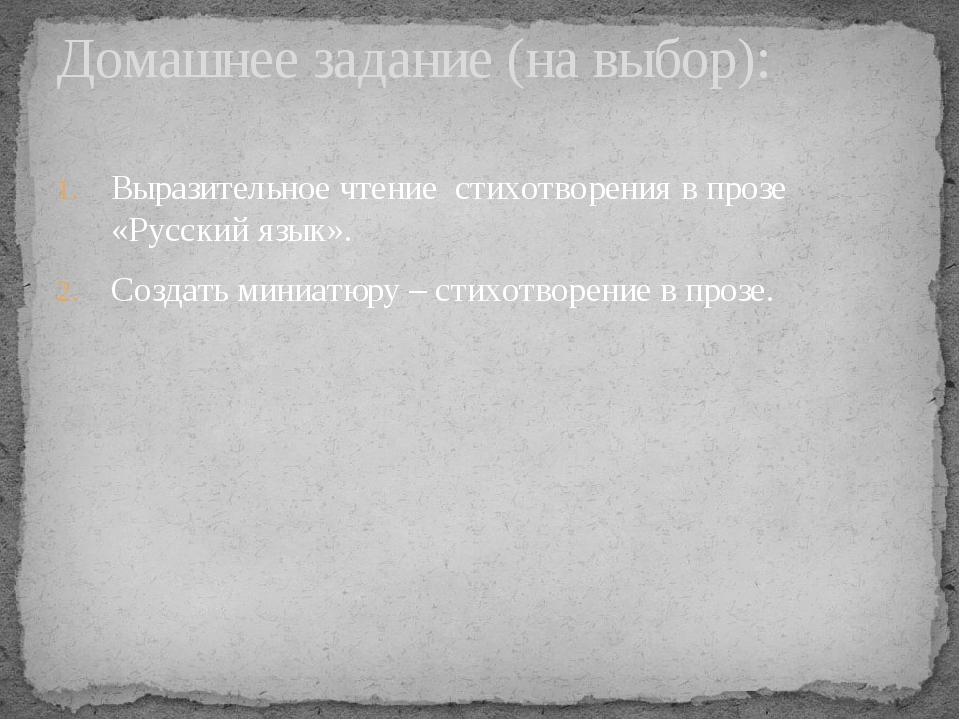 Выразительное чтение стихотворения в прозе «Русский язык». Создать миниатюру...