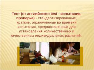 Тест (от английского test - испытание, проверка) - стандартизированные, кратк