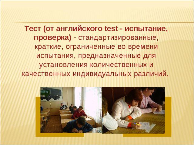 Тест (от английского test - испытание, проверка) - стандартизированные, кратк...
