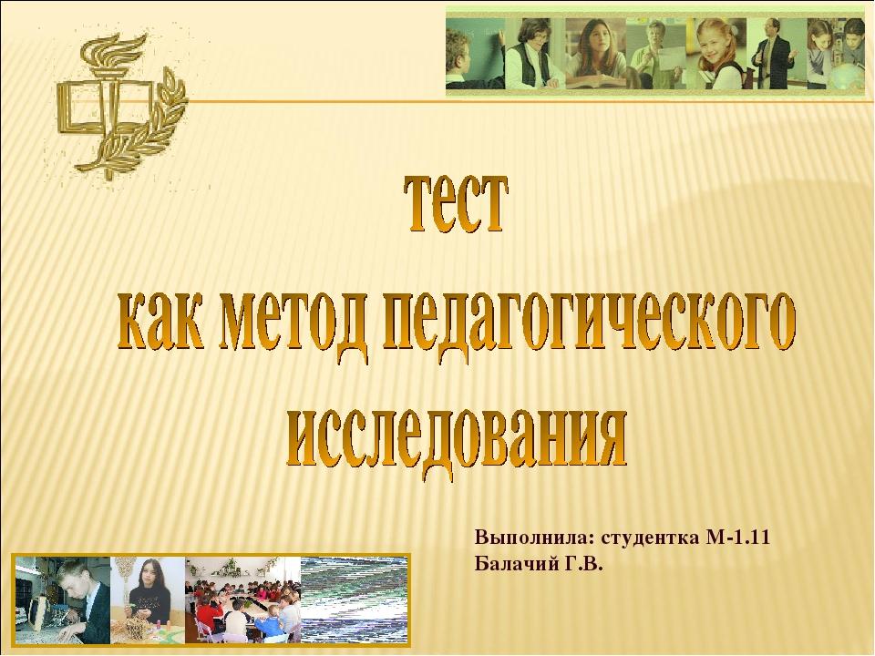 Выполнила: студентка М-1.11 Балачий Г.В.