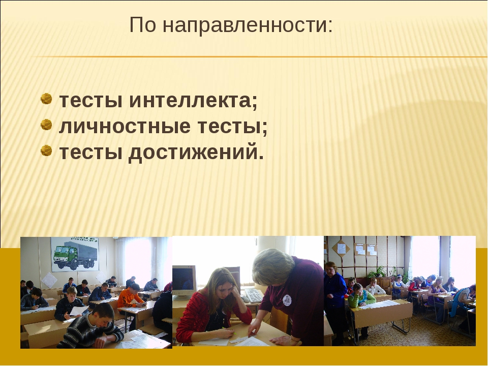 По направленности: тесты интеллекта; личностные тесты; тесты достижений.