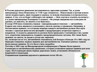 В России дорожное движение регулировалось царскими указами. Так, в указе импе