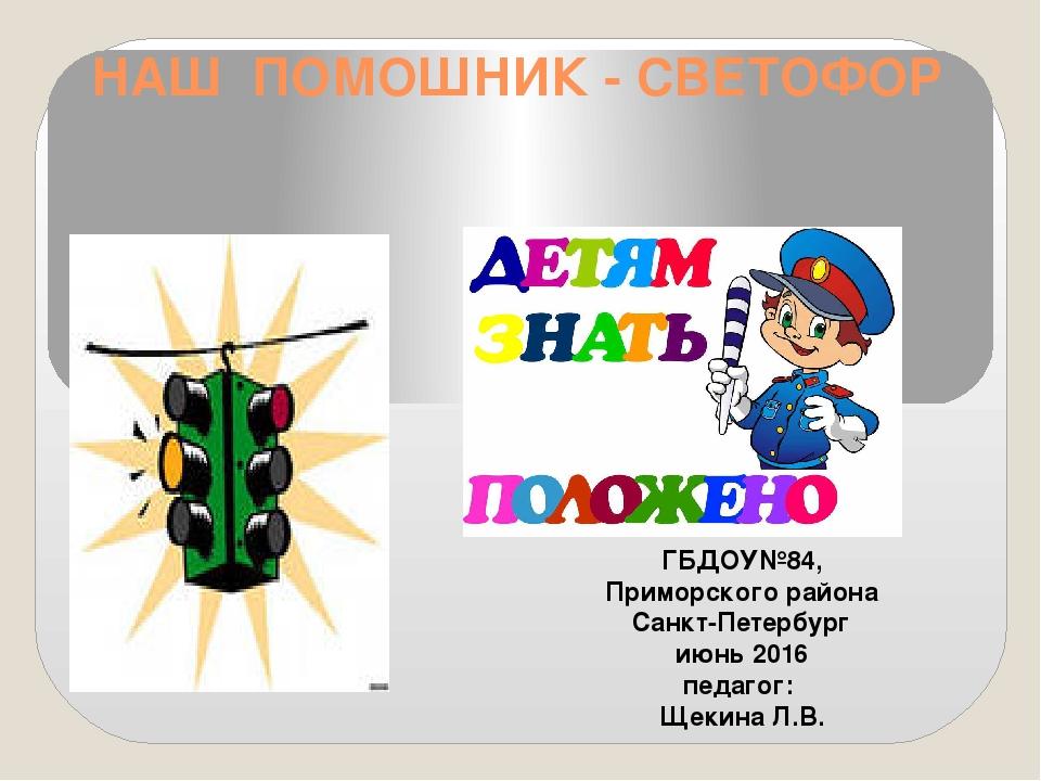 НАШ ПОМОШНИК - СВЕТОФОР ГБДОУ№84, Приморского района Санкт-Петербург июнь 201...