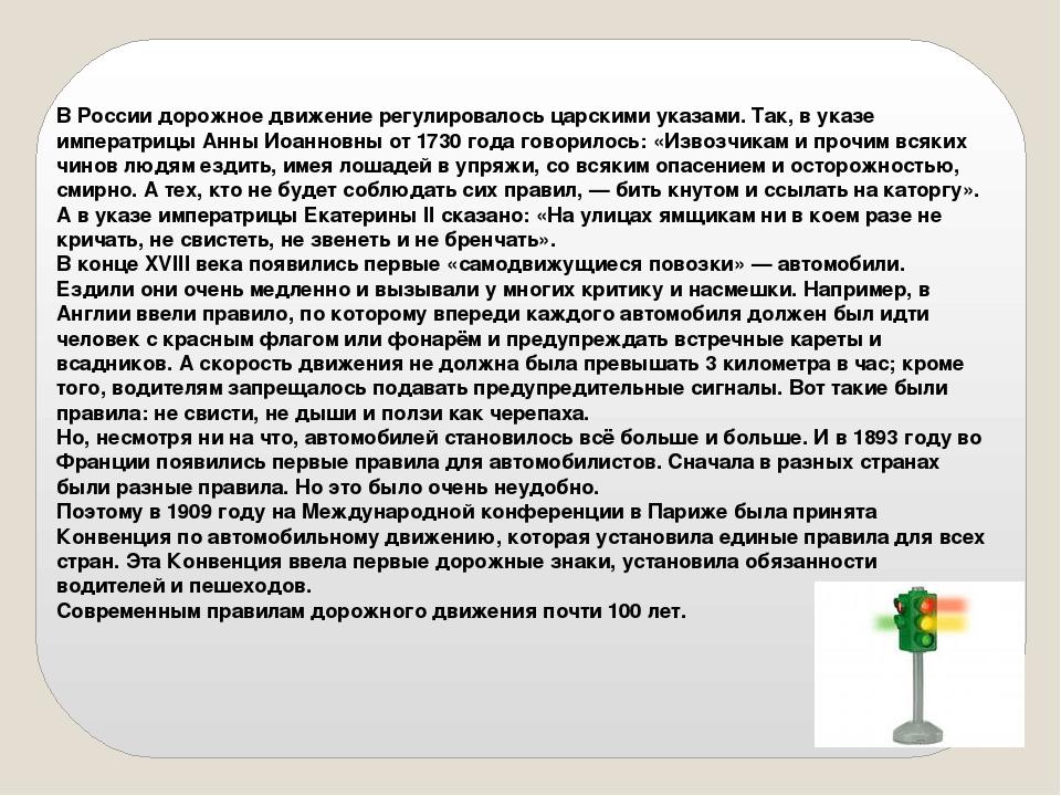 В России дорожное движение регулировалось царскими указами. Так, в указе импе...
