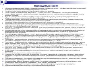 Основные правила и технические приемы создания информационно-рекламных матери