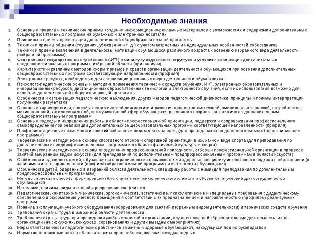 Основные правила и технические приемы создания информационно-рекламных матери...