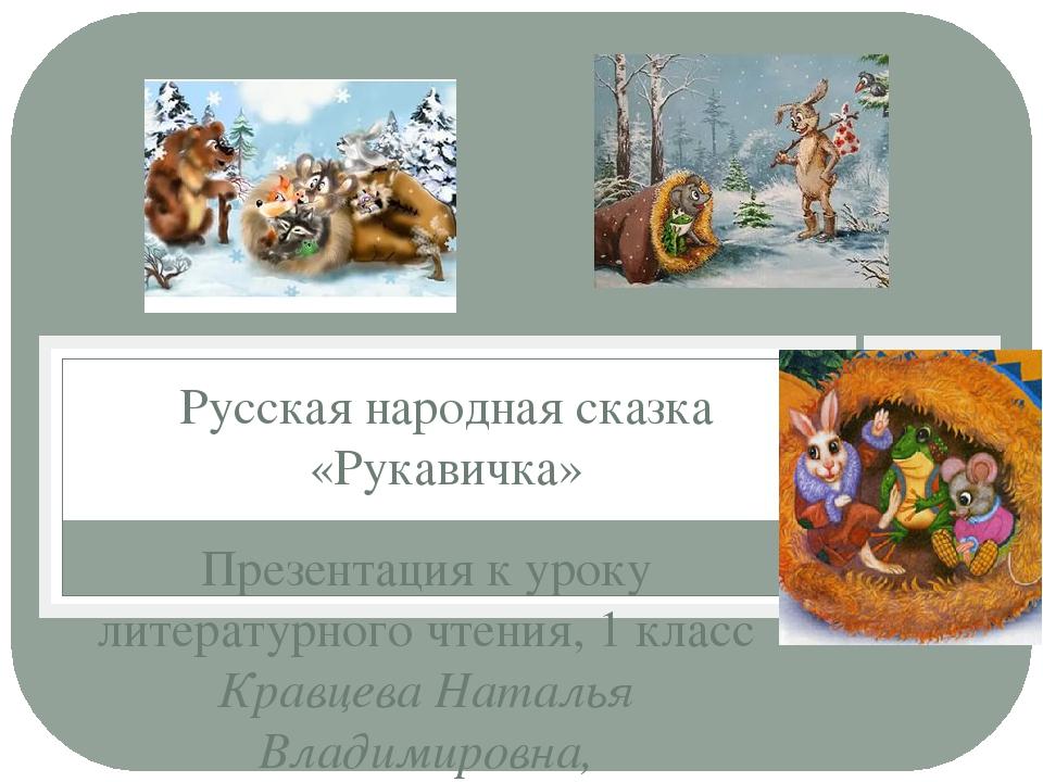 Презентация к уроку литературного чтения, 1 класс Кравцева Наталья Владимиров...