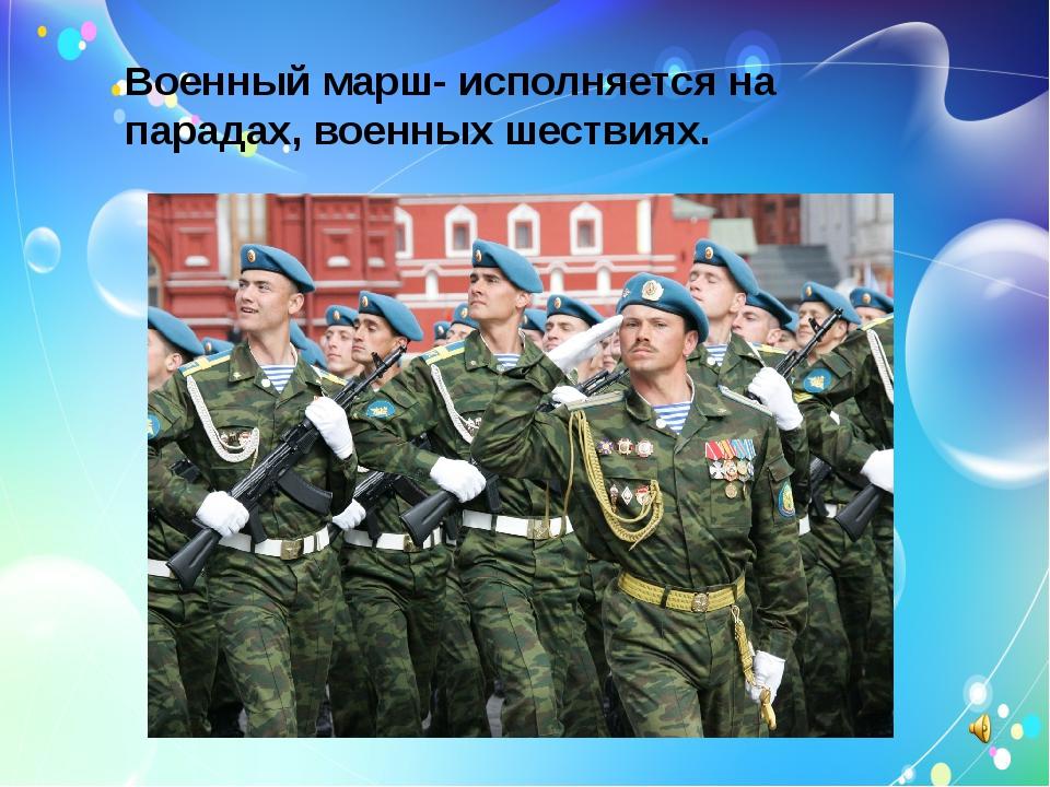 самом деле военная музыка для маршировки Ответственность, умение