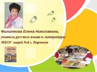 Филиппова Елена Николаевна, учитель русского языка и литературы МБОУ лицей №4