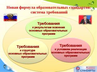 Новая формула образовательных стандартов: система требований