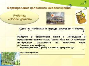 Составьте кроссворд «Боги древних славян» и предложите его разгадать соседу п