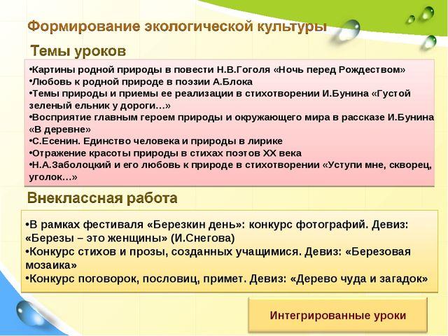Картины родной природы в повести Н.В.Гоголя «Ночь перед Рождеством» Любовь к...