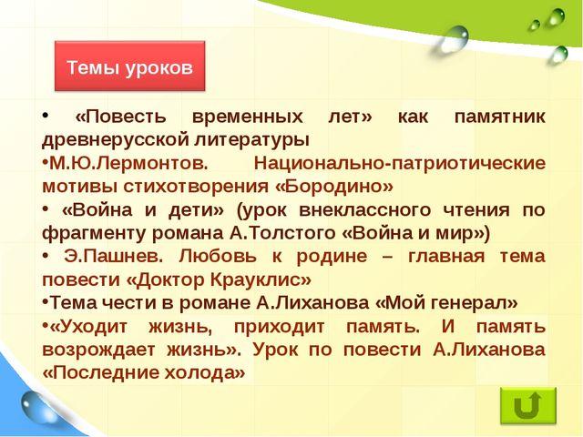 «Повесть временных лет» как памятник древнерусской литературы М.Ю.Лермонтов....