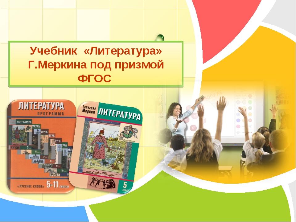 Учебник «Литература» Г.Меркина под призмой ФГОС L/O/G/O