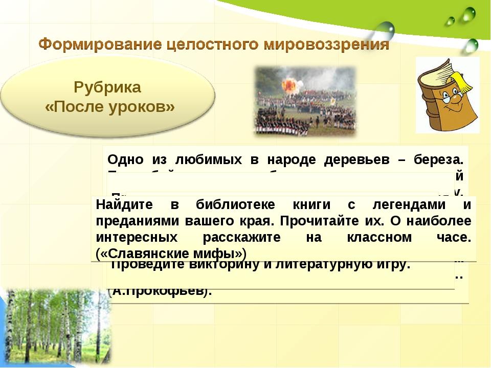 Составьте кроссворд «Боги древних славян» и предложите его разгадать соседу п...