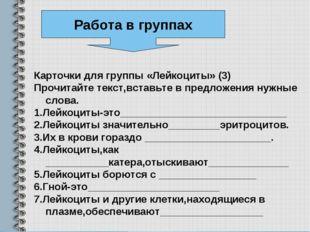 Карточки для группы «Лейкоциты» (3) Прочитайте текст,вставьте в предложения н