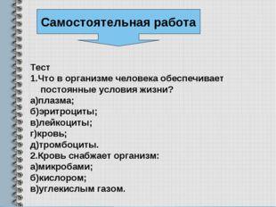 Тест 1.Что в организме человека обеспечивает постоянные условия жизни? а)плаз