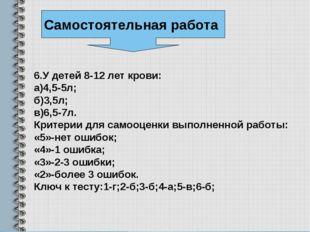 6.У детей 8-12 лет крови: а)4,5-5л; б)3,5л; в)6,5-7л. Критерии для самооценки