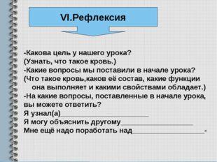 -Какова цель у нашего урока? (Узнать, что такое кровь.) -Какие вопросы мы пос