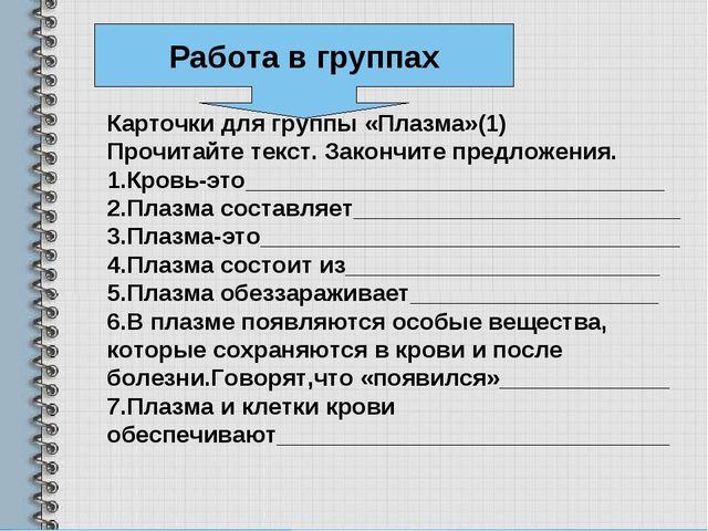 Работа в группах Карточки для группы «Плазма»(1) Прочитайте текст. Закончите...