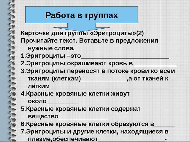 Карточки для группы «Эритроциты»(2) Прочитайте текст. Вставьте в предложения...