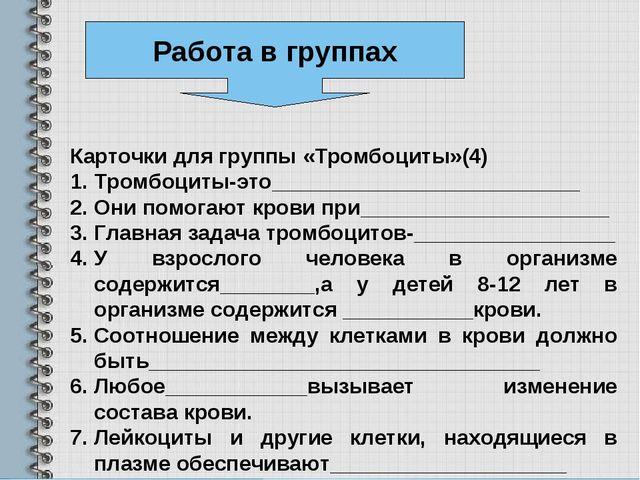 Карточки для группы «Тромбоциты»(4) Тромбоциты-это__________________________...
