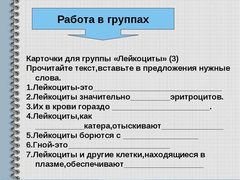 Карточки для группы «Лейкоциты» (3) Прочитайте текст,вставьте в предложения н...