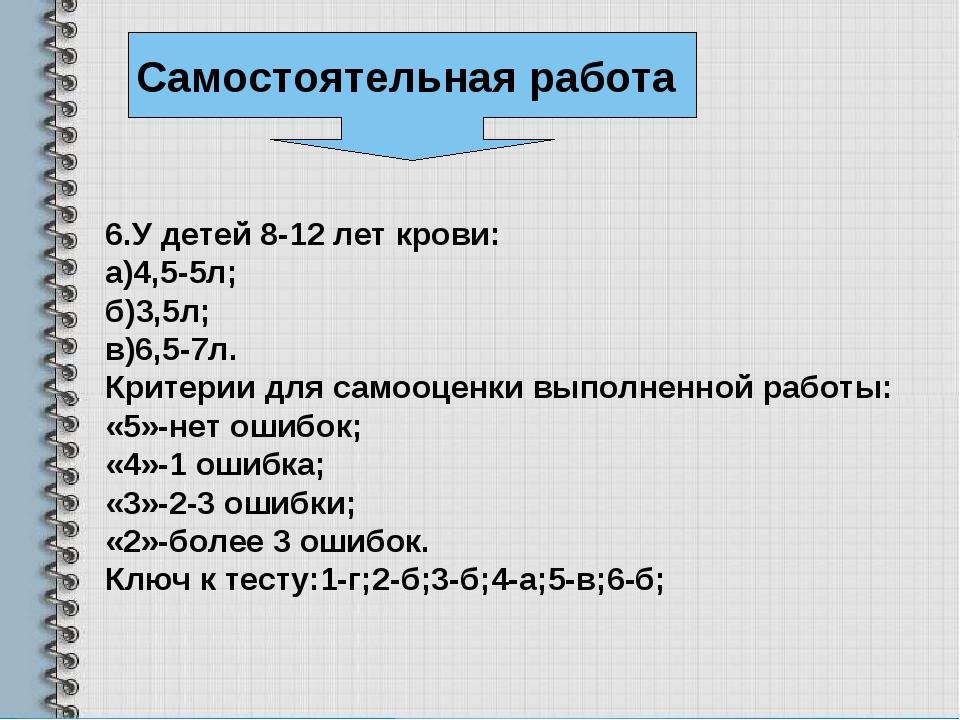 6.У детей 8-12 лет крови: а)4,5-5л; б)3,5л; в)6,5-7л. Критерии для самооценки...