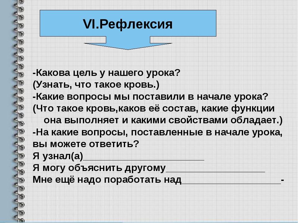 -Какова цель у нашего урока? (Узнать, что такое кровь.) -Какие вопросы мы пос...