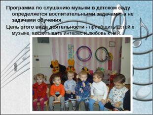 Программа по слушанию музыки в детском саду определяется воспитательными зада